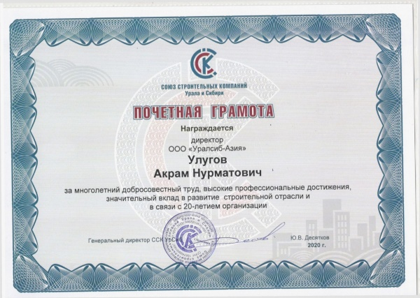 gramota_sro_ulugov_an.jpg