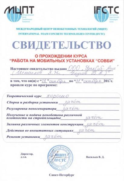 svidetelstvo_sovbi-page-001.jpg