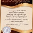 blagodarnost_ot_shkoly_-yuzhnouralsk.jpg