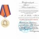 Награждение памятной медалью.