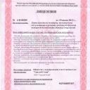 licenziya_mchs_rossii_ot_19.06.12-page-001.jpg