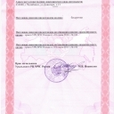 licenziya_mchs_rossii_ot_19.06.12-page-002.jpg