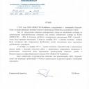 """Отзыв от ООО """"НОВАТЭК-Челябинск"""""""